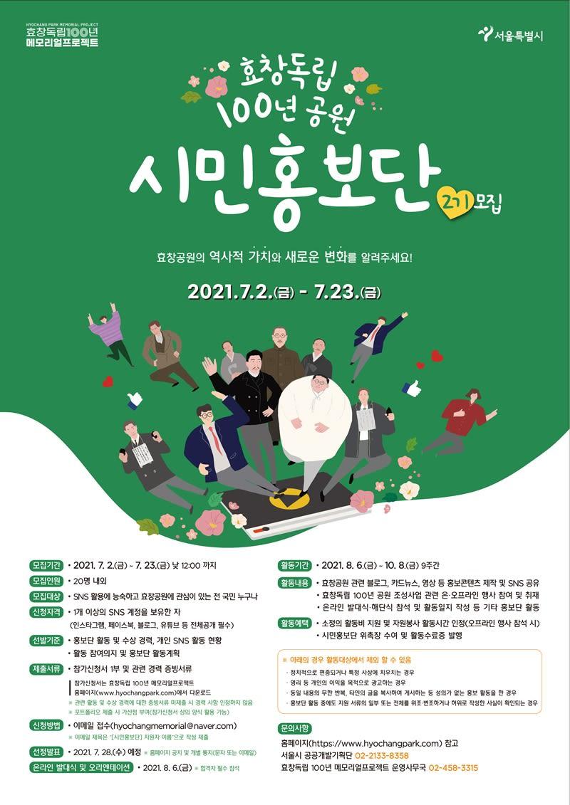 서울특별시 효창독립 100년 공원 시민홍보단